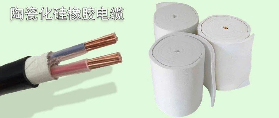 """带您认识""""拦住火""""的陶瓷化硅橡胶电缆 - 硅微粉技术"""