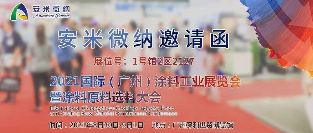 诚邀您参加2021国际(广州)涂料工业展览会暨涂料原料选料大会 - 硅微粉新闻