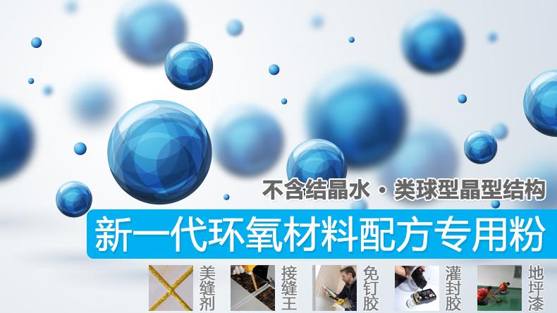 环氧材料配方专用粉