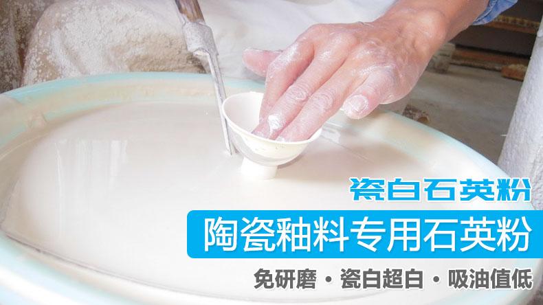 陶瓷釉料专用石英粉