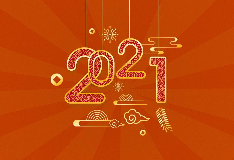 2021年安米微纳元旦放假通知