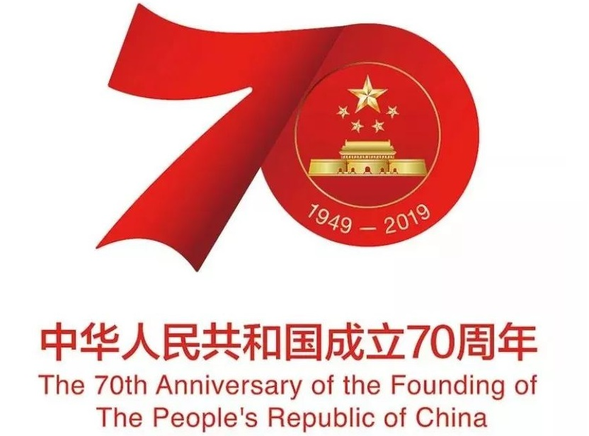 热烈庆祝70周年国庆!放假通知 - 硅微粉新闻