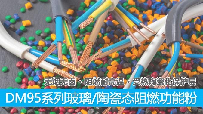 玻璃/陶瓷态阻燃功能粉