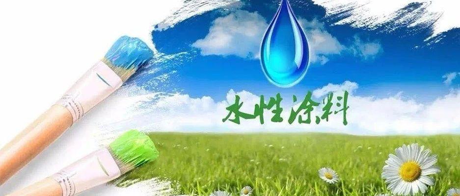 """水性涂料,""""水""""的使用才是关键! - 硅微粉技术"""