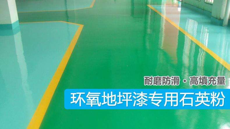 环氧地坪漆专用石英粉