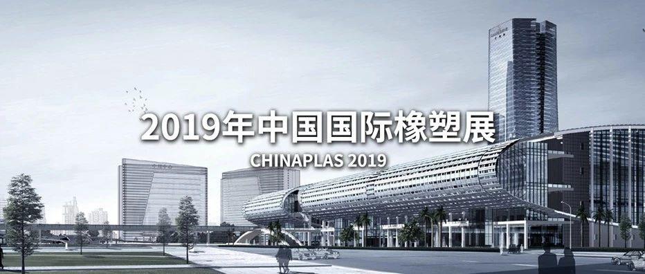 参观2019中国国际橡塑展--橡塑行业技术盛宴(图文) - 硅微粉新闻