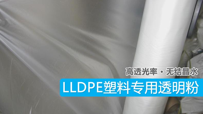 LLDPE塑料专用环保透明粉